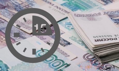 Кредит за 15 минут: что предлагают банки и МФО