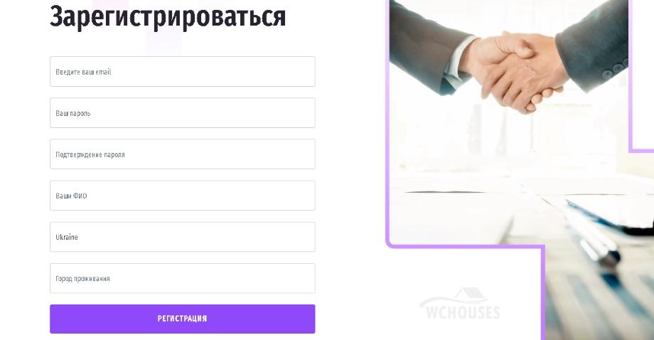 Wchouses - регистрация