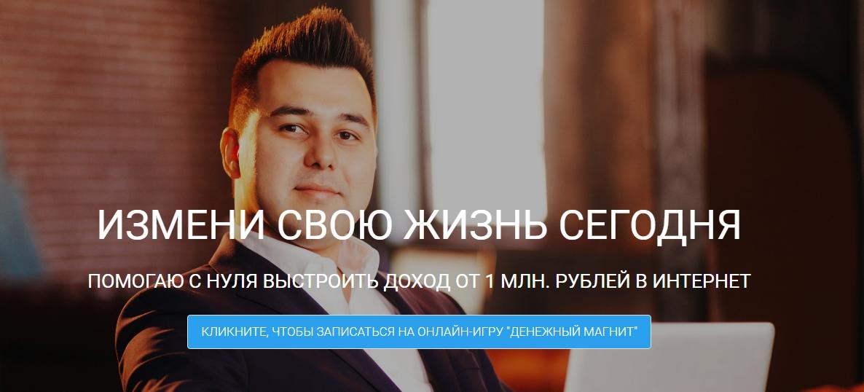 Коучер Азат Валеев