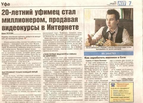Азат Валеев в Комсомольской Правде
