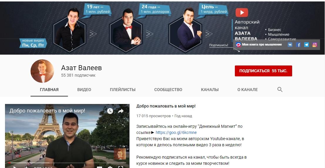 YouTube канал Азата Валеева