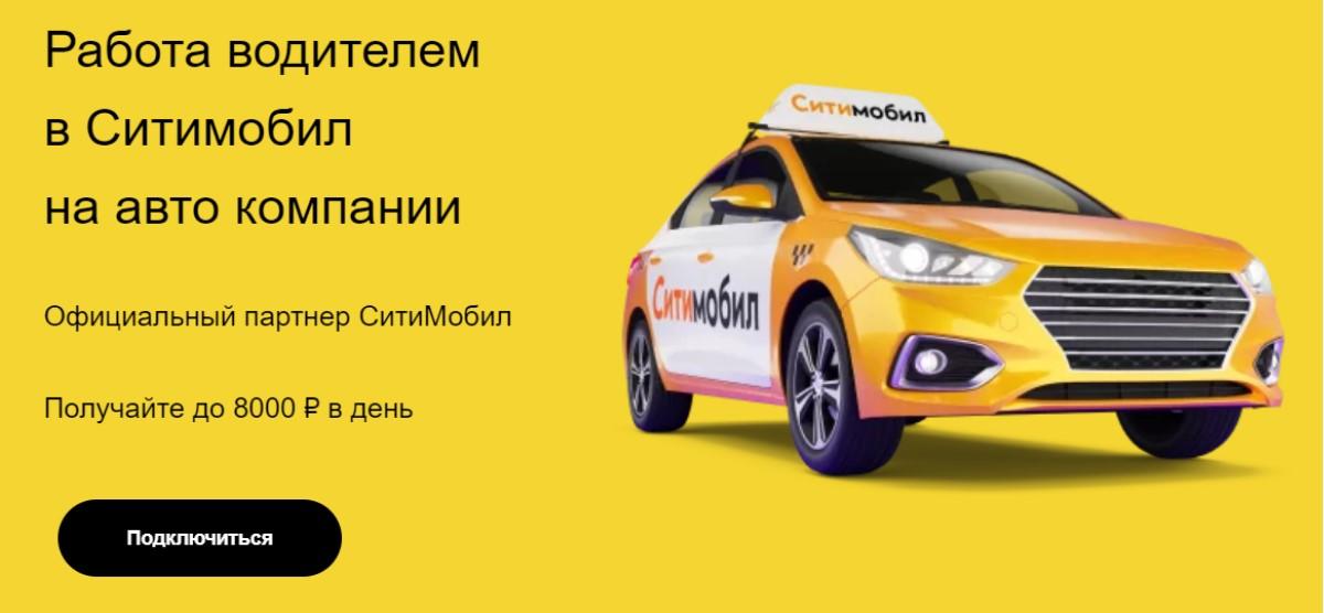 Работа водителем такси в Ситимобил на авто компании