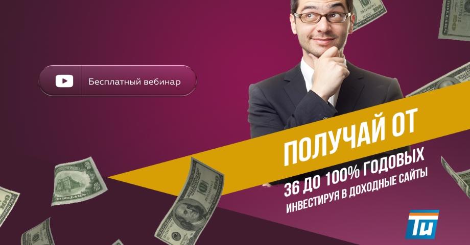 Инвестиции в доходные сайты