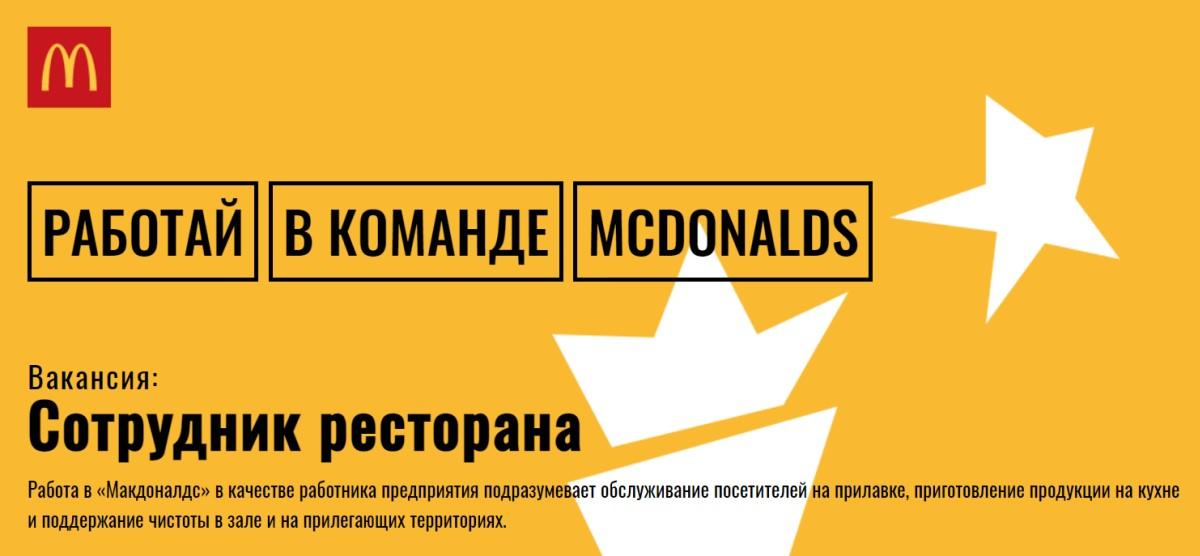 Работа сотрудником ресторана Макдоналдс