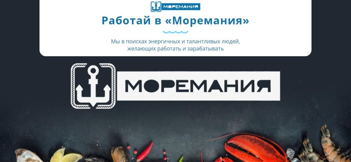 Работа официантом/кассиром в магазине-кафе Моремания