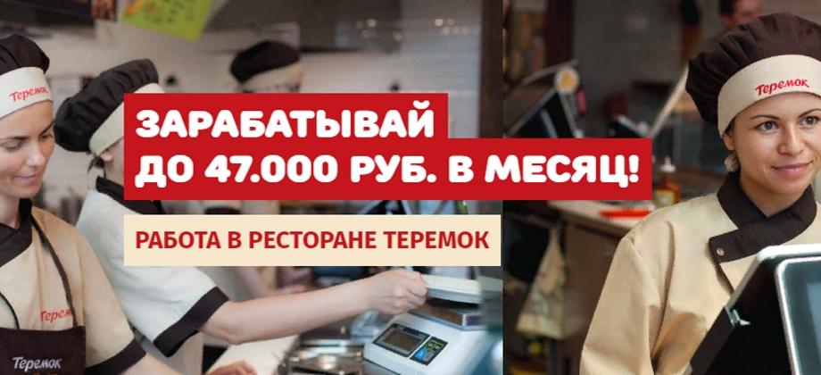 Работа поваром/кассиром в ресторанах Теремок