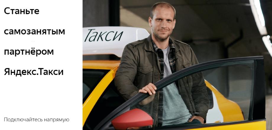 Работа самозанятым водителем в Яндекс.Такси