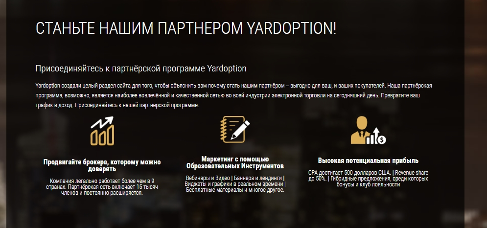 Партнерская программа Yardoption