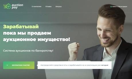 Обзор и отзывы интернет аукциона Auction Pay (auction-pay.com)