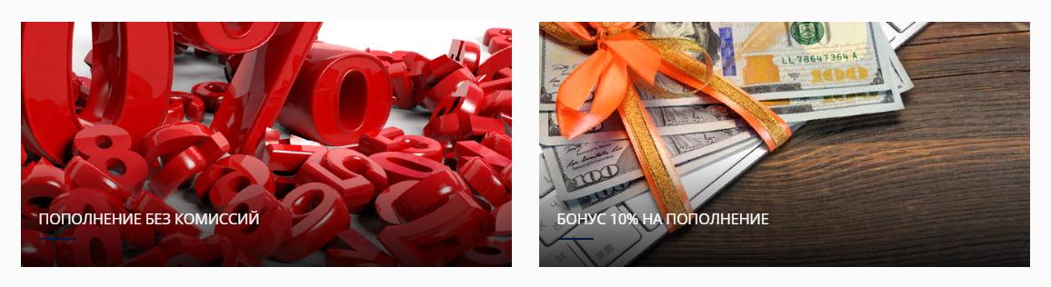 White Wings Broker - акции и бонусы