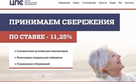 КПК Центр Пенсионных Сбережений — высокий процент по вкладам