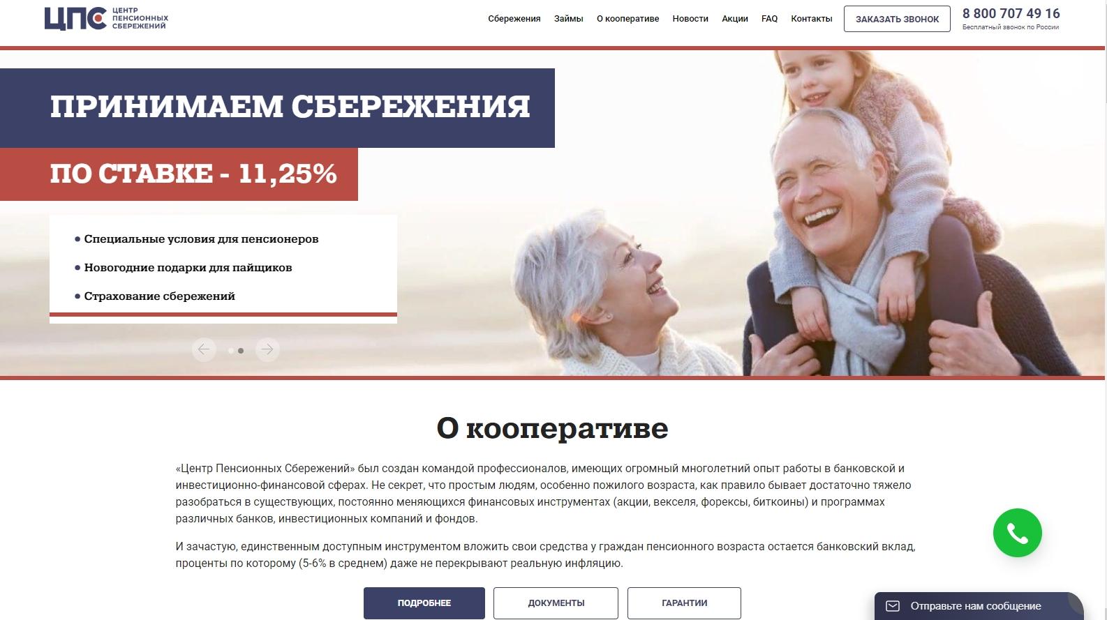 КПК ЦПС - Сайт