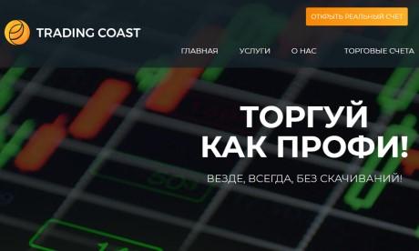 Брокер Trading Coast: что за платформа trading-coast.com?