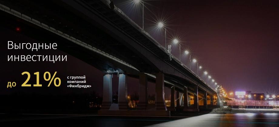 ГК Финбридж - выгодные инвестиции до 21% годовых