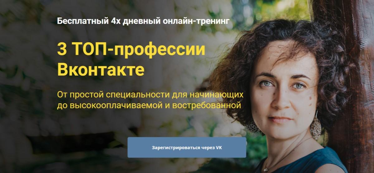 3 ТОП-профессии ВКонтакте (бесплатный курс от 1Day1Step)