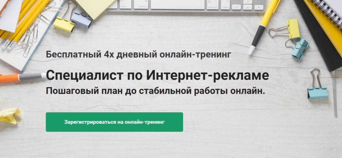 Специалист по контекстной рекламе (бесплатный курс от 1Day1Step)