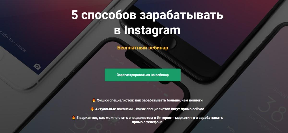5 способов зарабатывать в Instagram (бесплатный курс от 1Day1Step)