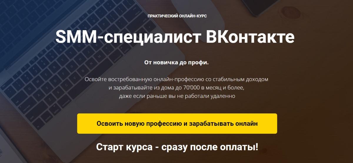 SMM-специалист ВКонтакте (практический курс от 1Day1Step)