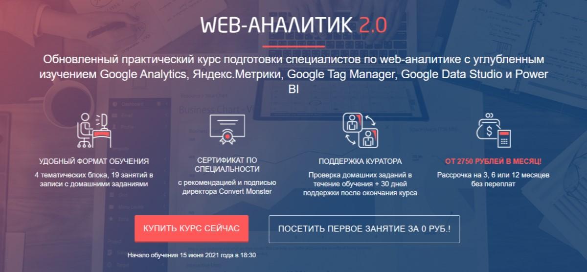 Web-аналитик 2.0 (практический курс)