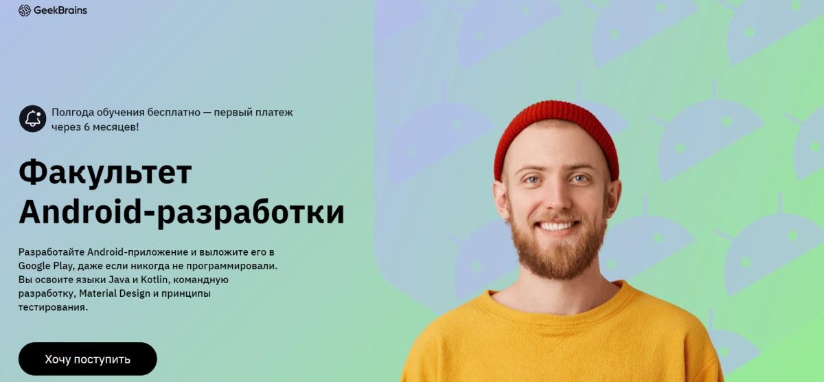 Факультет Android-разработки (GeekBrains)