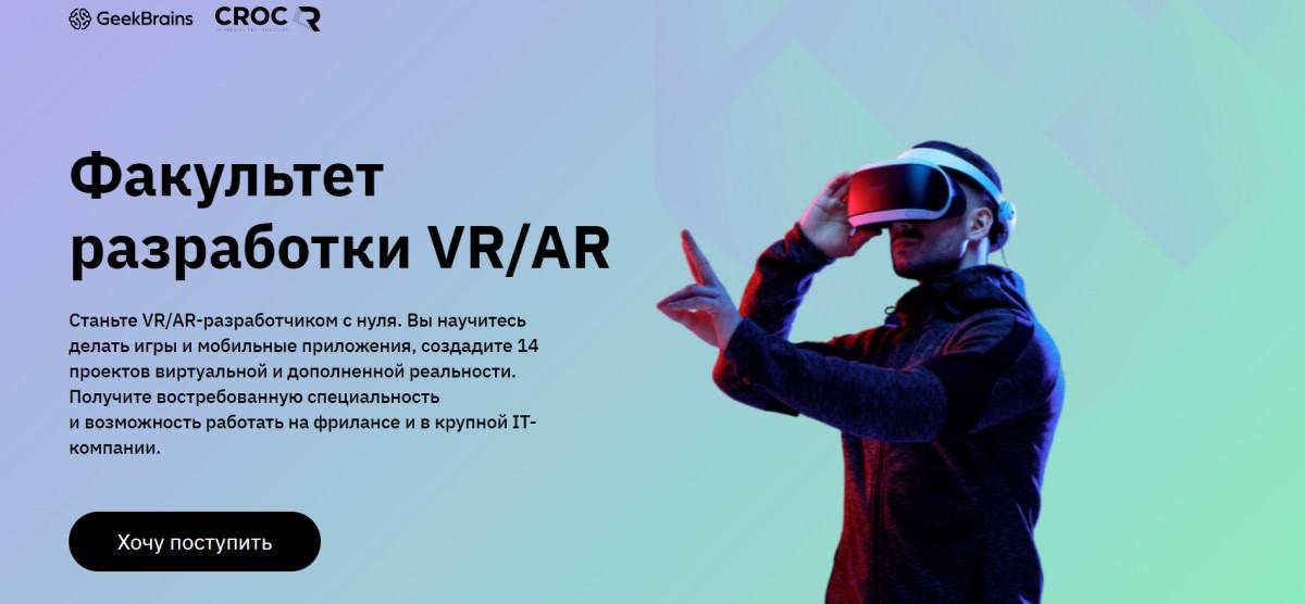 Факультет разработки VR/AR (GeekBrains)
