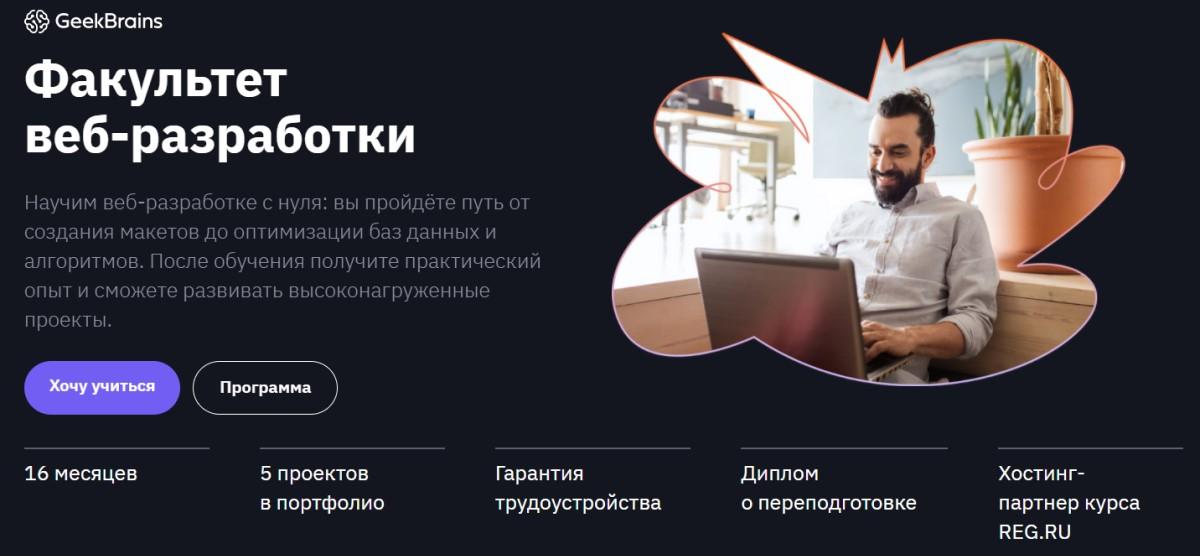 Факультет Web-разработки (GeekBrains)