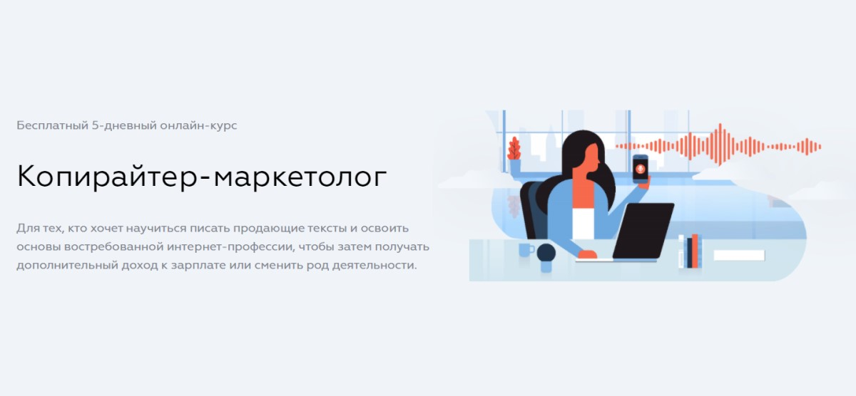 Профессия: Копирайтер-маркетолог (бесплатный курс от Interra)