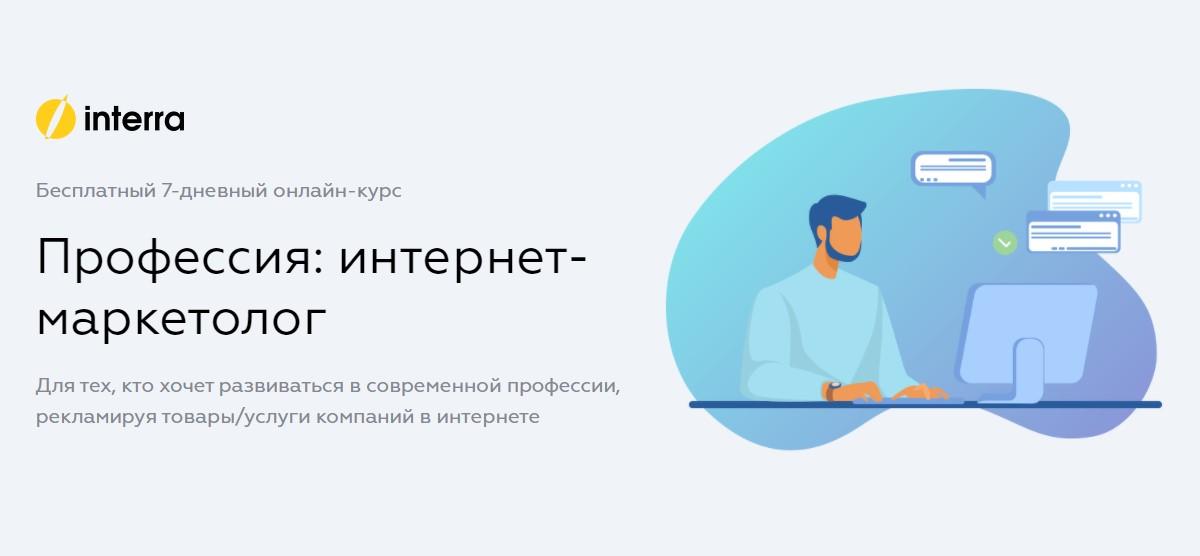 Профессия: Интернет-маркетолог (бесплатный курс от Interra)