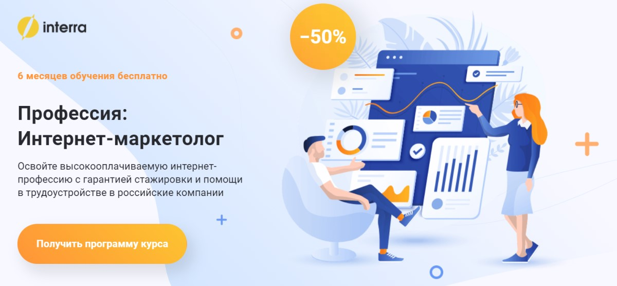 Профессия: Интернет-маркетолог (практический курс от Interra)