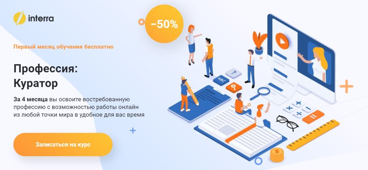 Профессия: Куратор онлайн-школы (практический курс от Interra)