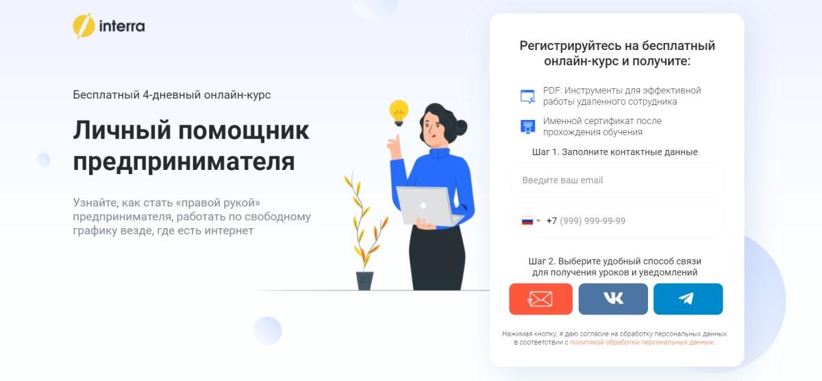 Профессия: Личный помощник предпринимателя (бесплатный курс от Interra)