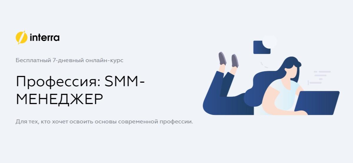 Профессия: SMM-менеджер (бесплатный курс от Interra)