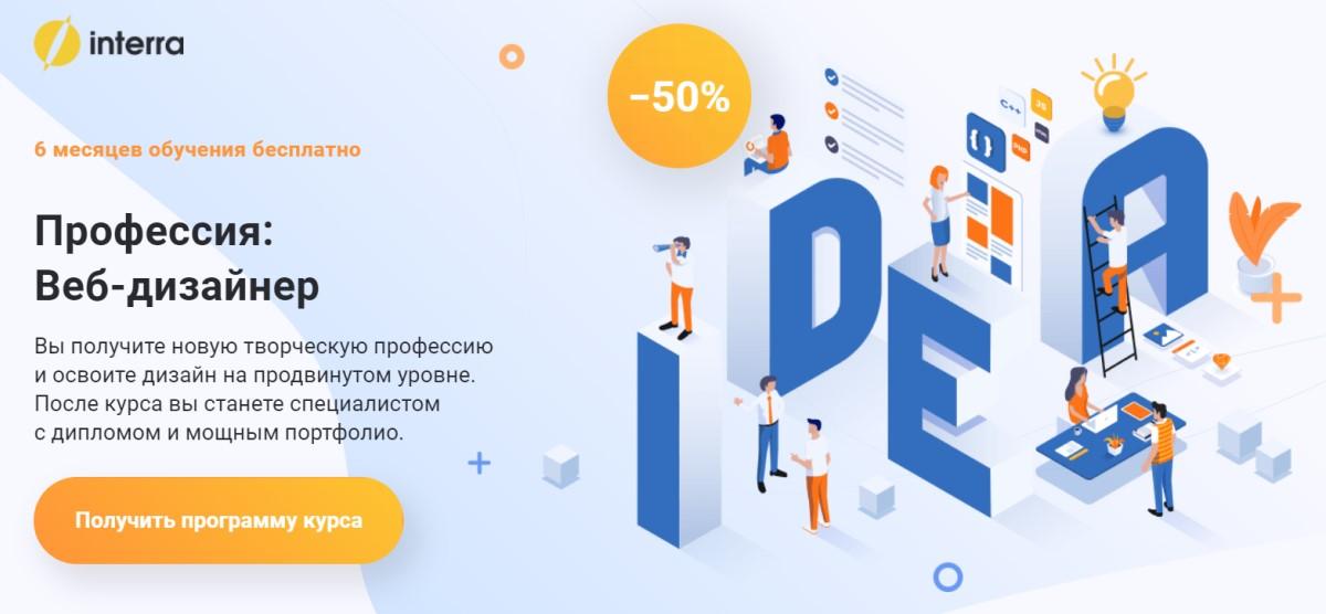 Профессия: Веб-дизайнер (практический курс от Interra)