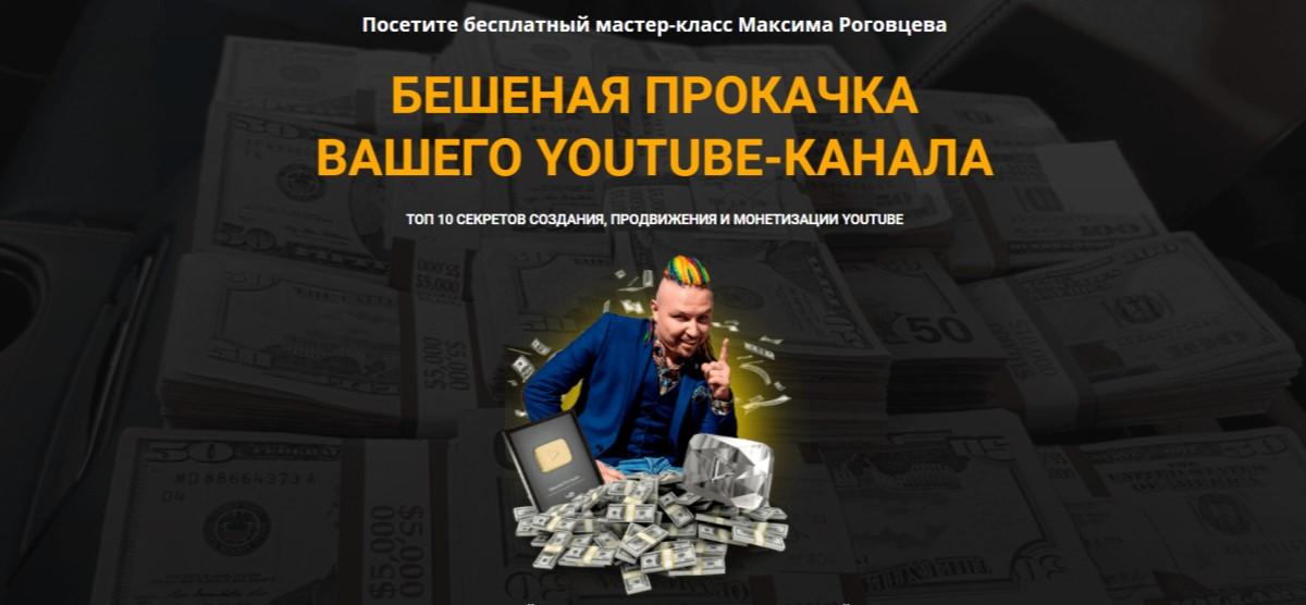 Бешеная прокачка вашего YouTube-канала (бесплатный курс от Максима Роговцева)