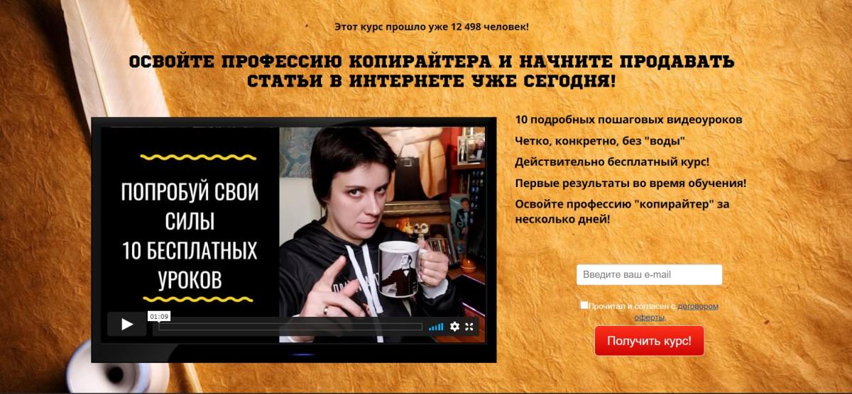 Попробуй свои силы (бесплатный курс Школы Копирайтинга Юлии Волкодав)