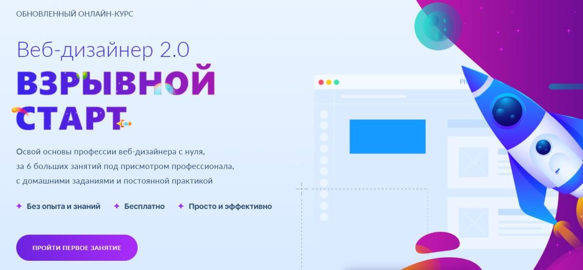Профессия: Веб-дизайнер (бесплатный курс от WayUp)