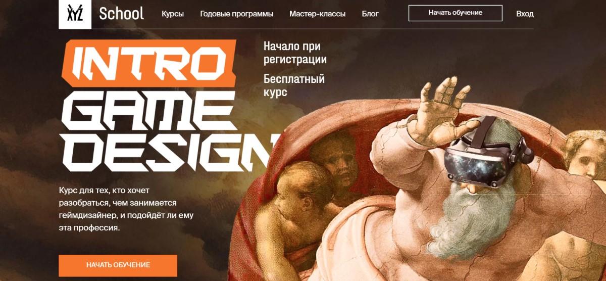 Intro Game Design (бесплатный курс от XYZ School)