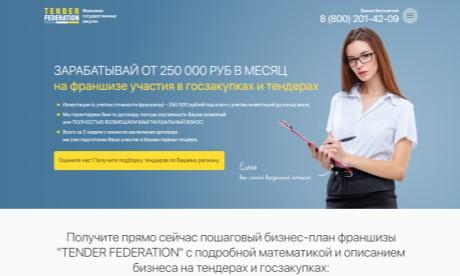 Франшиза Tender Federation — отзывы инвесторов о заработке с торгэксперт.рф