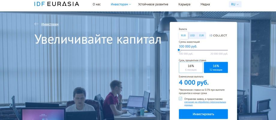 IDF Eurasia - инвестиции в онлайн-кредитование