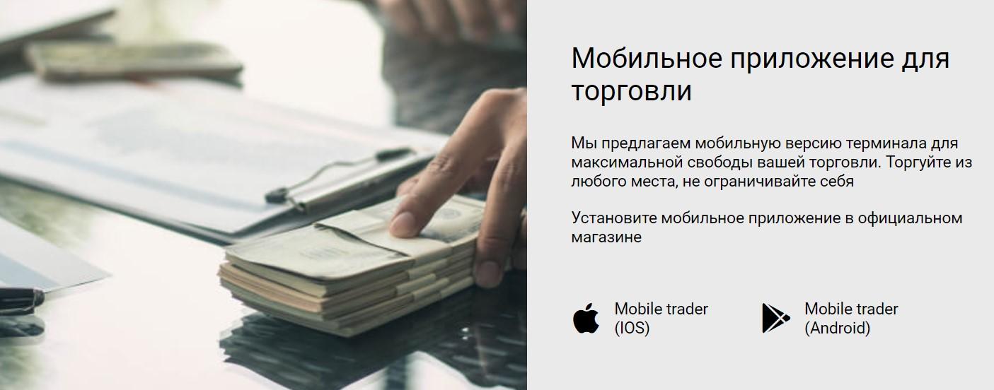 Мобильное приложение для торговли