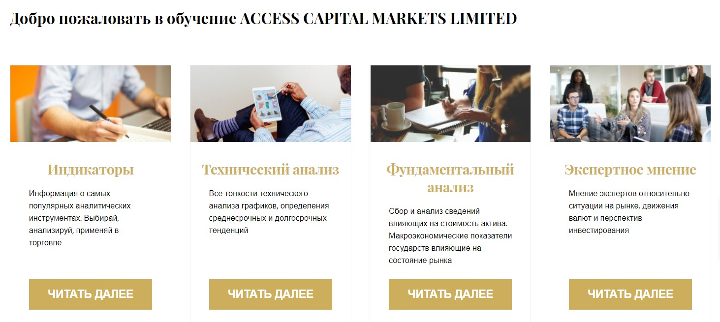 Capital Access Group - обучение