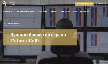 Access Capital Markets – инвестиции или потеря денег?