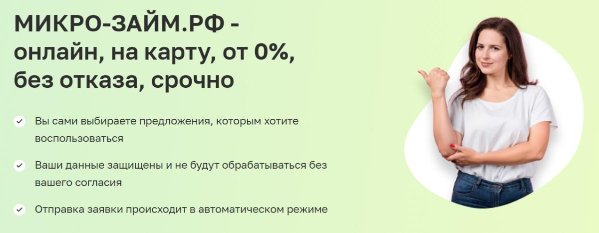 МИКРО-ЗАЙМ.РФ - онлайн, на карту, от 0%, без отказа, срочно