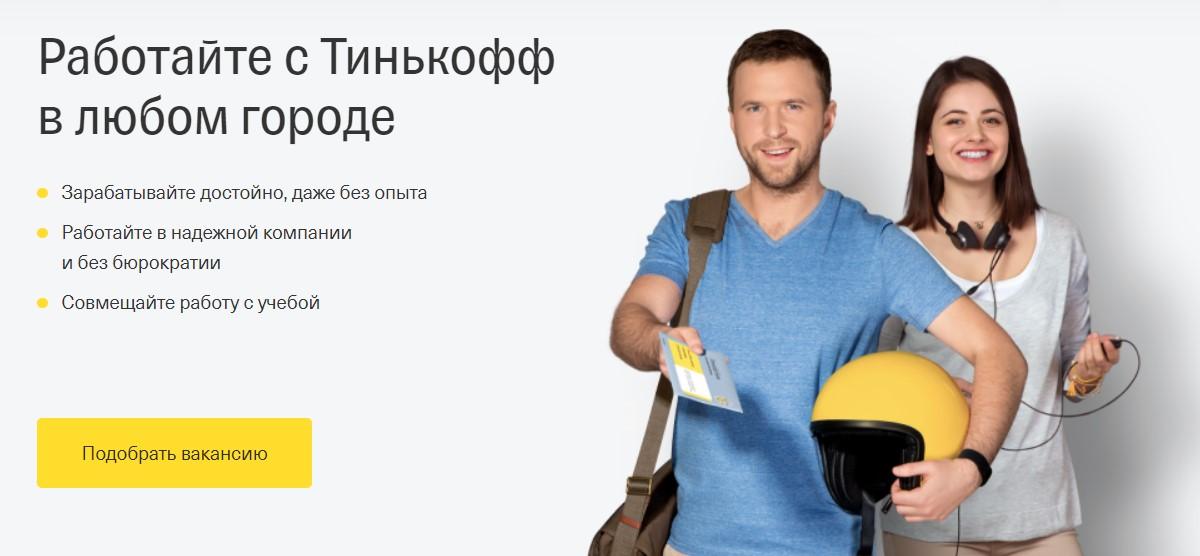 Работа в call-центре Тинькофф Банка