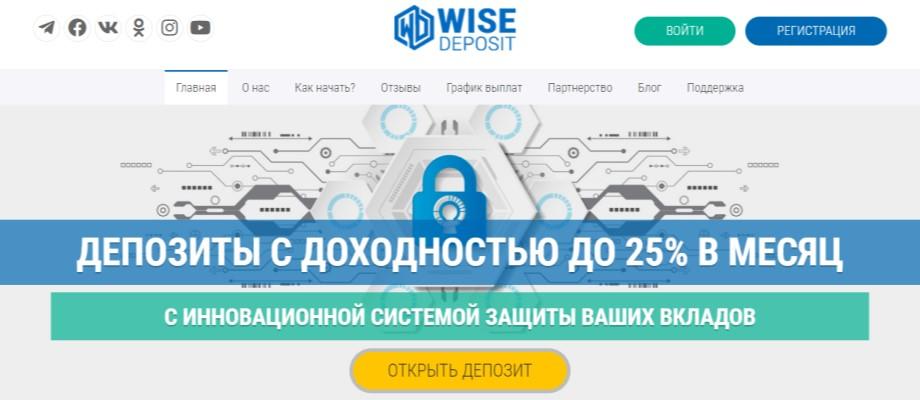 WiseDeposit - депозиты с доходностью до 25% в месяц