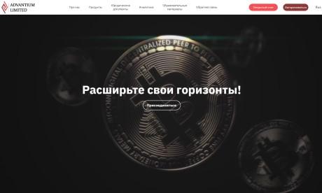 Advantium Limited— отзывы о заработке на бирже advantiumlimited.com