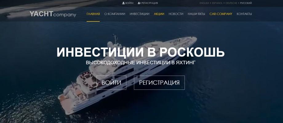 Yacht-Company - инвестиции в яхтинг до 1% в сутки