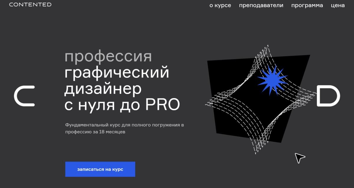 Профессия: Графический дизайнер с нуля до PRO(Contented)
