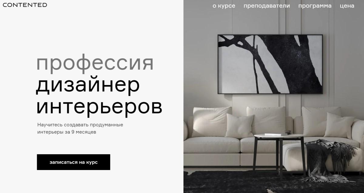 Профессия: Дизайнер интерьеров (Contented)