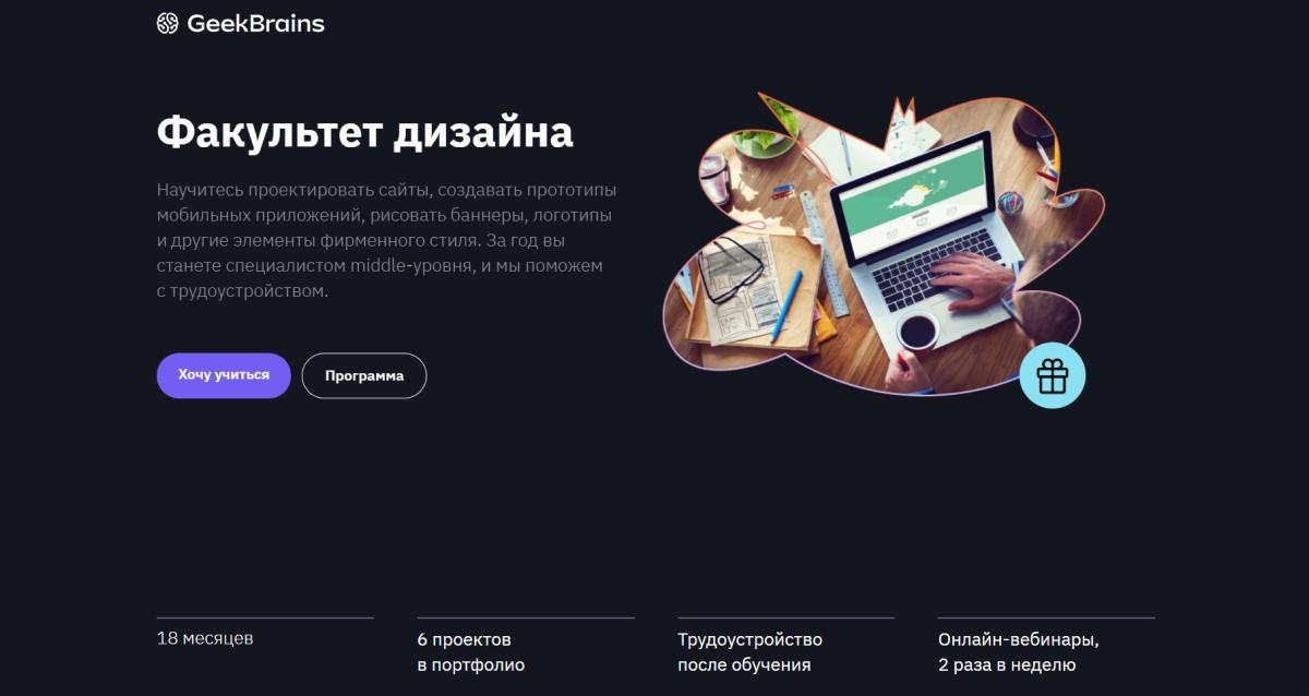 Факультет Дизайна (GeekBrains)